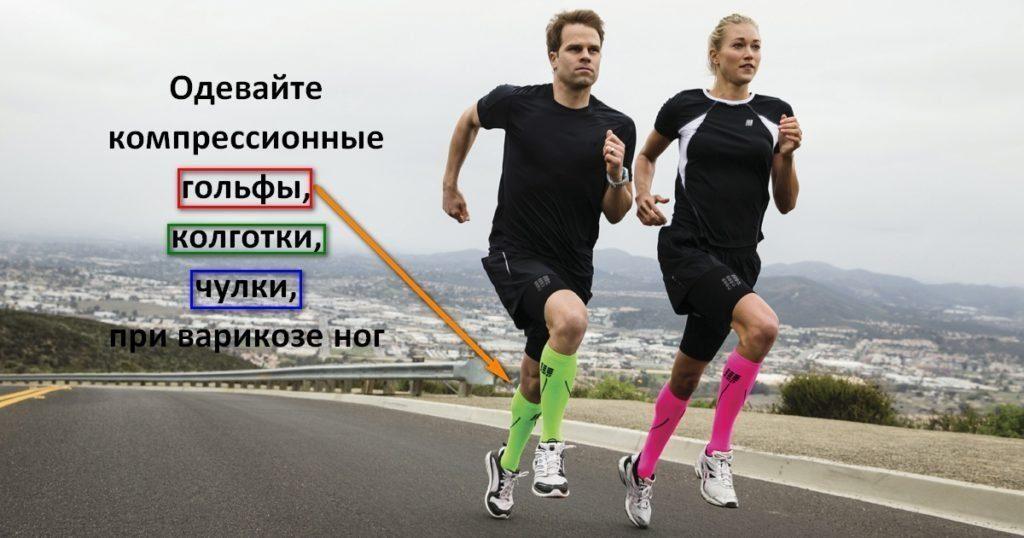 как бегать при варикозе ног