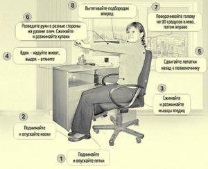 упражнения на работе